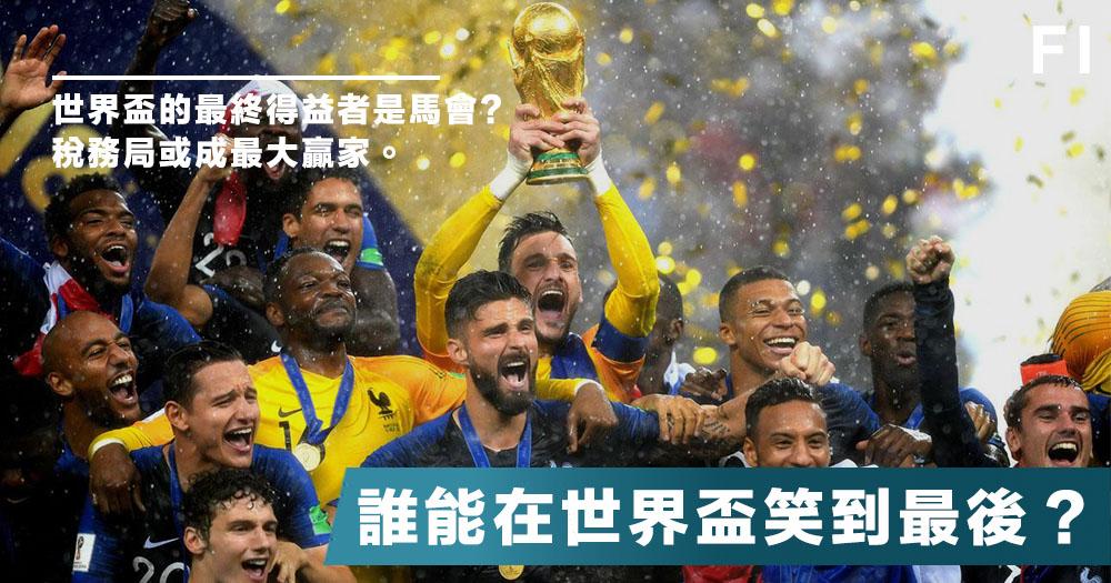 世界盃的最終得益者是馬會? ——稅務局或成最大贏家|Michael Chung|Fortune Insight