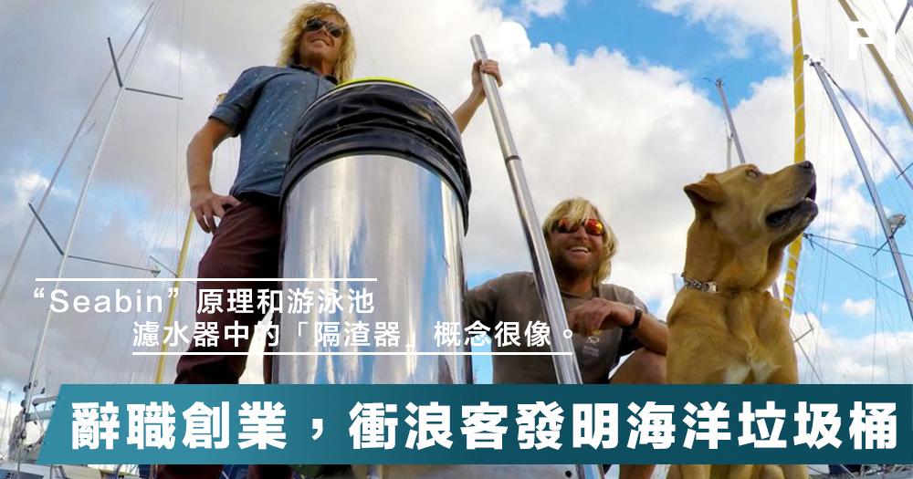 【環保革命】兩個來自澳洲的衝浪客辭去工作,發明了海洋垃圾桶「Seabin」發動環保革命!