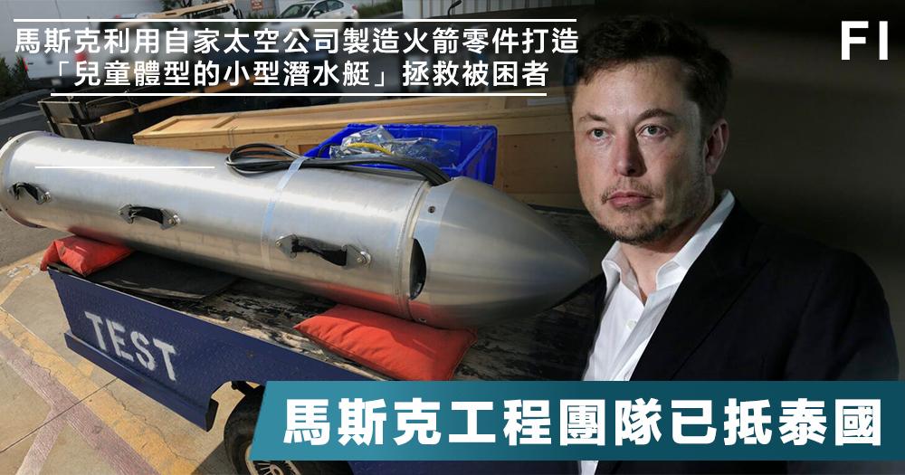 【全面救援】馬斯克一諾千金:工程師已抵達泰國,幕後團隊趕製小型潛水艇協助救援!