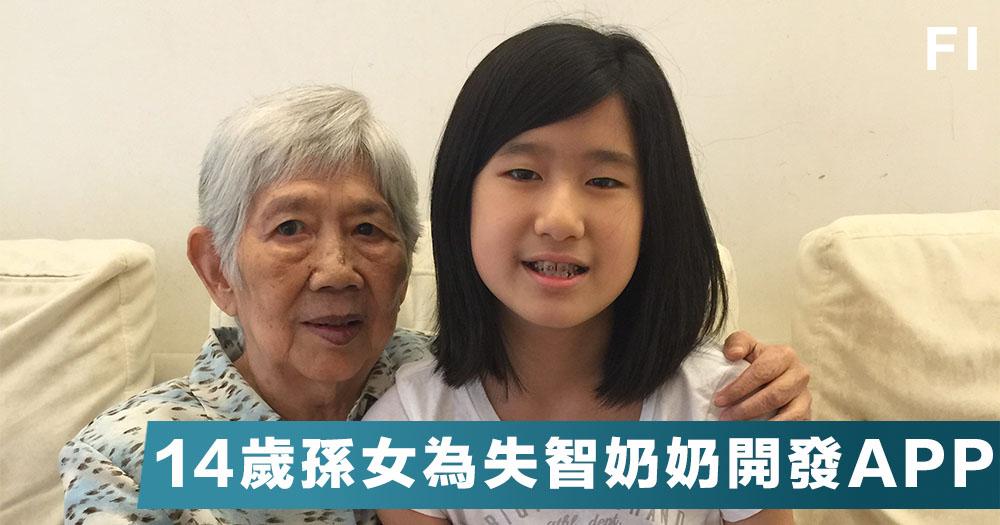 【豆寇才女】14歲孫女為失智奶奶開發APP,來為「阿茲海默症」患者記住他們所愛的人!