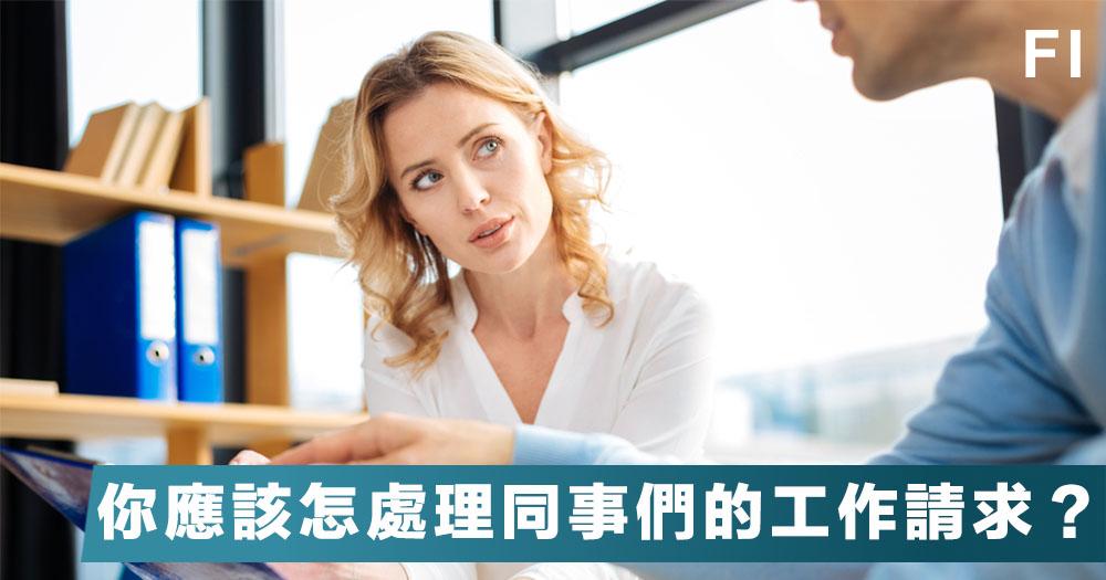 如何從應對工作請求中運用行業專業知識|卡比|Fortune Insight