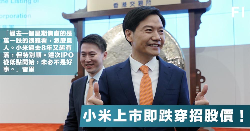 【新股上市】小米今日掛牌即遇破發,雷軍:短期股價不是最重要的!