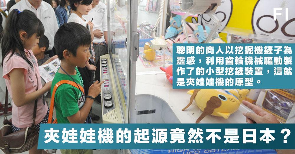 【商業目光】聰明的商人以挖掘機為靈感發明了夾娃娃機,而這玩意的出生地竟然不是日本?