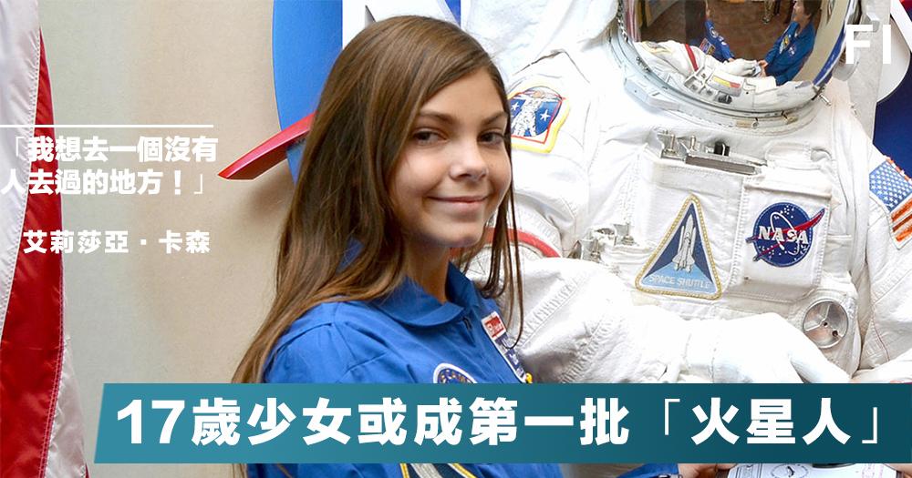 【年少有志】17歲少女破格被NASA取錄,目標成為2033年火星任務的第一批殖民先驅!