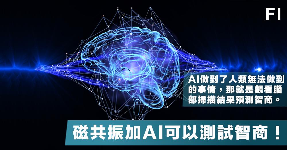 【AI時代】想知道自己智商有多高?AI技術加上MRI磁共振掃描一下腦部就知道!