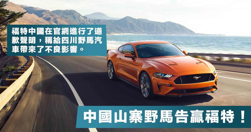 【神奇國土】福特Mustang在中國被判侵權,需向「山寨」野馬賠償和道歉!