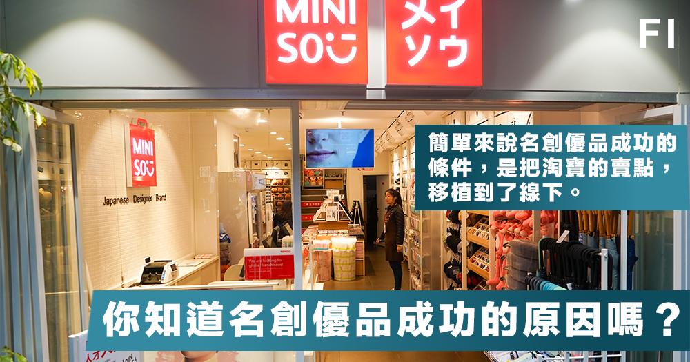 【新零售】在淘寶京東統治的電商帝國中,線下零售店名創優品為什麼越開越多!