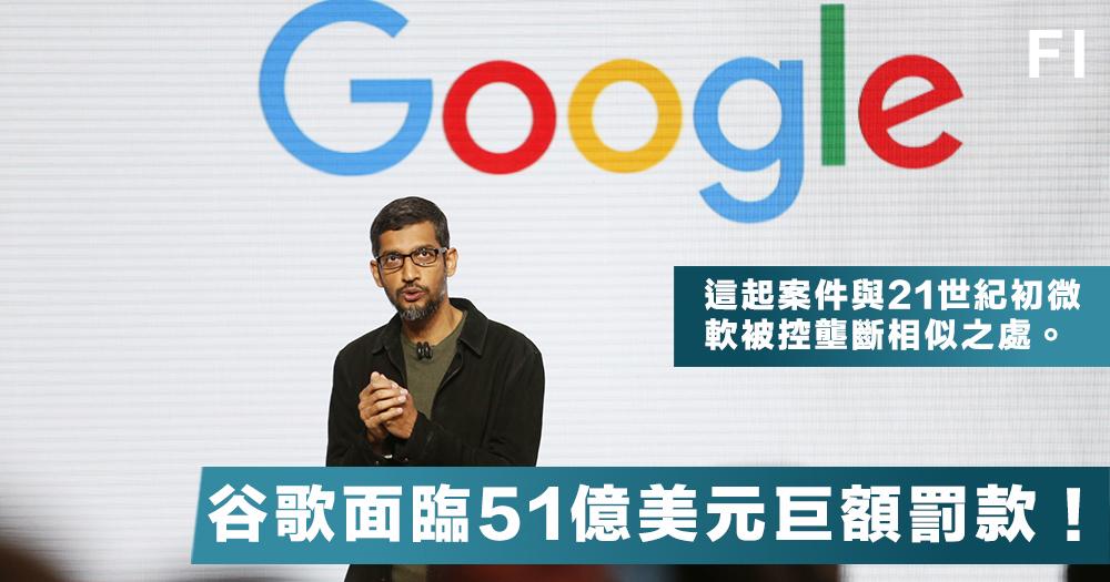 【天價罰款】歐盟為什麼向Google開出巨額罰單,這對Google的未來又有什麼影響?