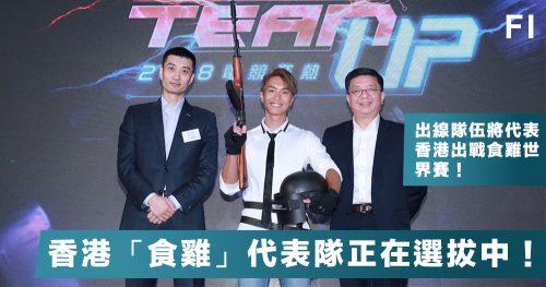 【暑期盛事】香港「吃雞代表隊」現正選拔中,超100支隊伍爭奪20萬奬金,出線者代表香港出戰世界賽!