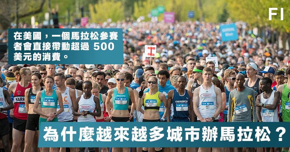【商業洞察】為什麼越來越多城市愛辦馬拉松,馬拉松會為一座城市帶來什麼?