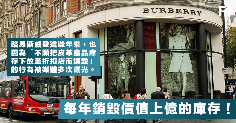 【商業問題】每年都要銷毀價值過億庫存,Burberry為什麼甘願被受指責也要這樣做?