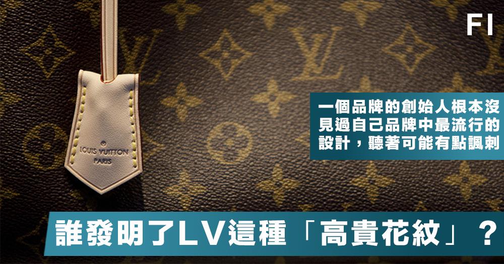 【時尚考究】LV箱包上的花紋每個人都見過,但是你知道誰發明了這種「高貴花紋」嗎?