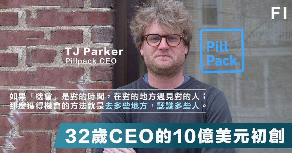 【跳出框框】32歲CEO創數碼藥店5年即被亞馬遜以10億美元收購,他是如何做到的?