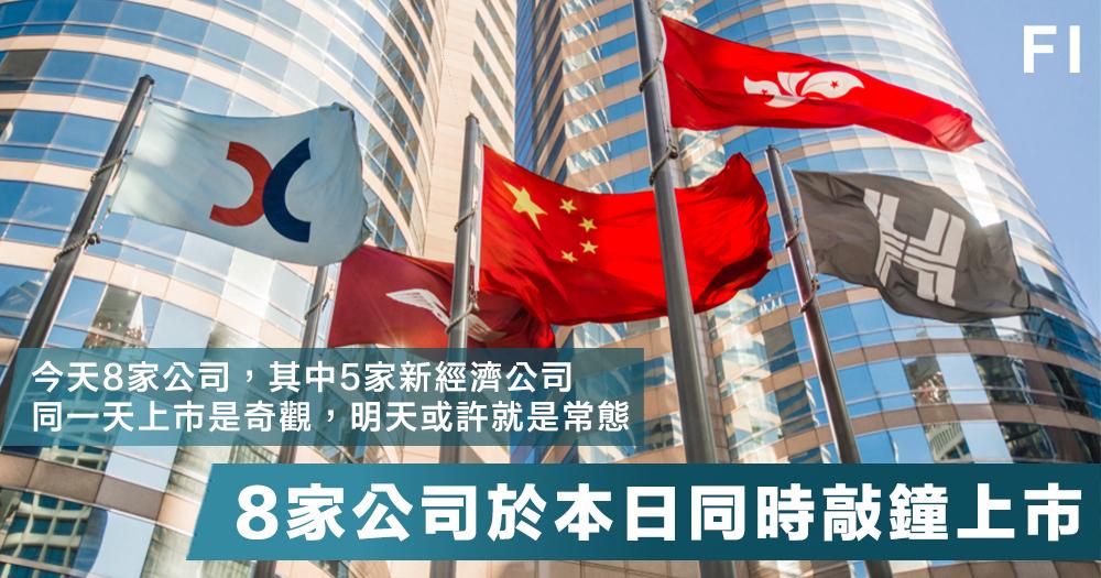 【資本盛宴】今日(12日)8家公司在港交所同時敲鐘上市,5家都屬新經濟,資訊科技已成港股龍頭板塊!