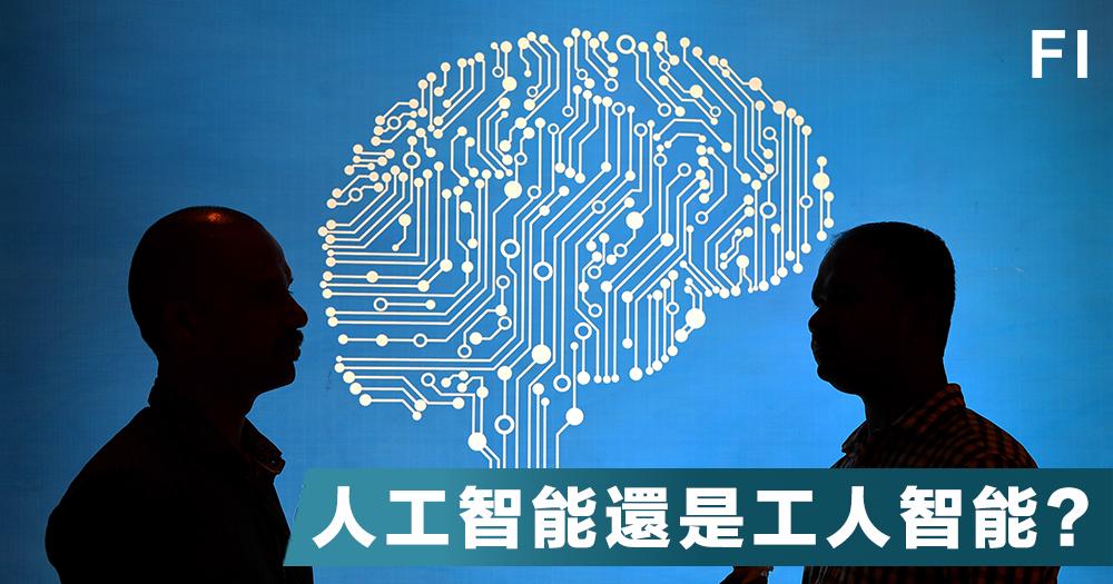 【智能騙局】人工智能還是工人智能?多家初創公司被發現員工假扮成AI!