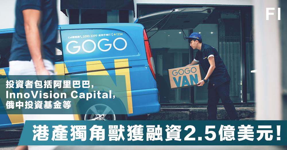 【物流王者】港產獨角獸GoGoVan獲融資2.5億美元,投資者包括阿里巴巴,將拓展東南亞市場!
