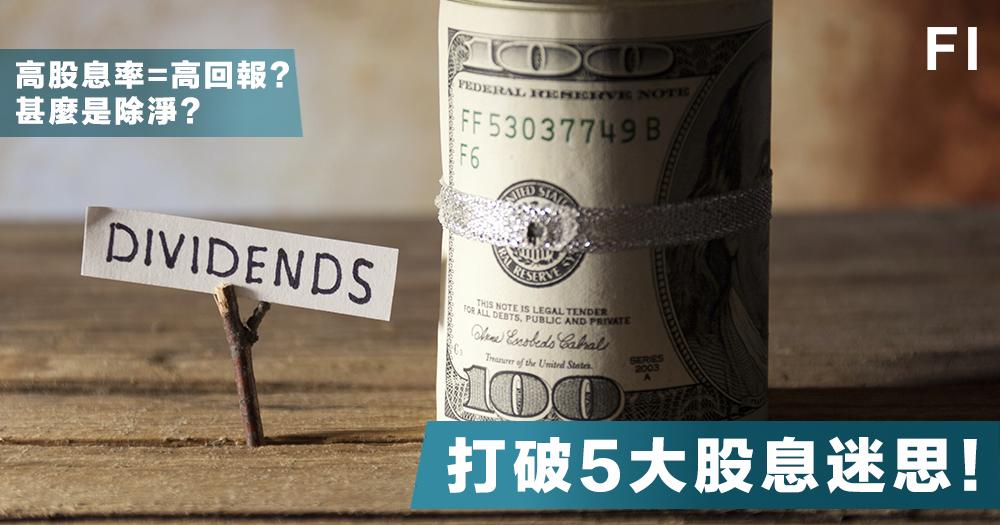 【金融101】高股息率=高回報?甚麼是除淨?打破5大股息迷思!