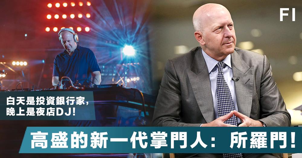 【市場焦點】白天是投資銀行家,晚上是夜店DJ,高盛的新一代掌門人:所羅門!