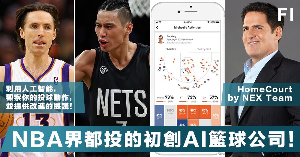 【AI籃球】NBA名人堂、班主、現役球員都「投」的初創企業,利用人工智能幫助籃球員訓練!