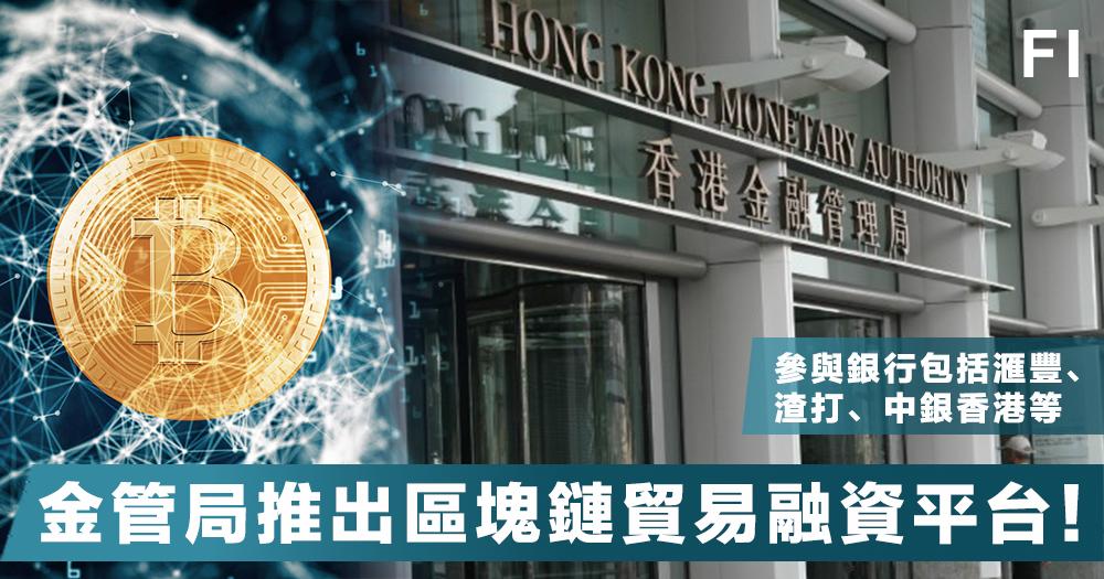 【金融科技】香港金管局和7間銀行推出區塊鏈貿易融資平台,利用分佈式賬本技術,自動化貿易融資和大大提升效率!