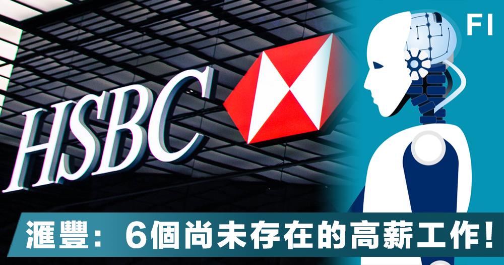 【一探未來】HSBC:6個尚未存在的銀行和金融業工作,卻將給予高額薪金!