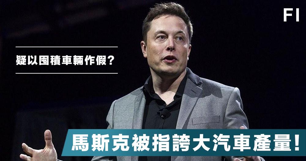 【魚目混珠?】Tesla Model 3生產達標?外媒評論:囤積汽車以「提升」產量,Elon Musk有欺詐之嫌!