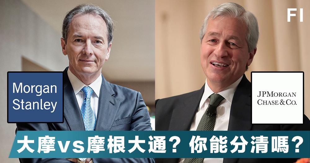 【金融知識】大摩vs摩根大通?兩大金融業界巨頭你能分清嗎?