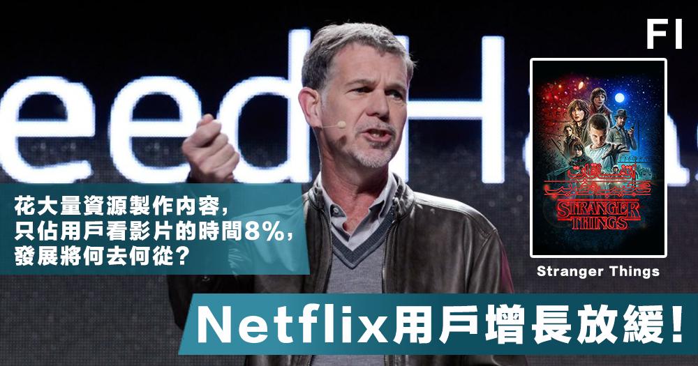 【盛世危機】Netflix花大量資源製作內容,用戶增長速度卻放緩!,只佔用戶看影片的時間8%,發展將何去何從?