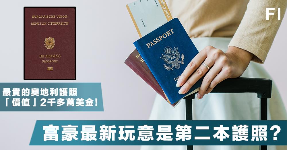 【富豪生活】除了私人飛機、超級遊艇之外,超級富豪的最新玩意竟是第二本護照,或者更多?
