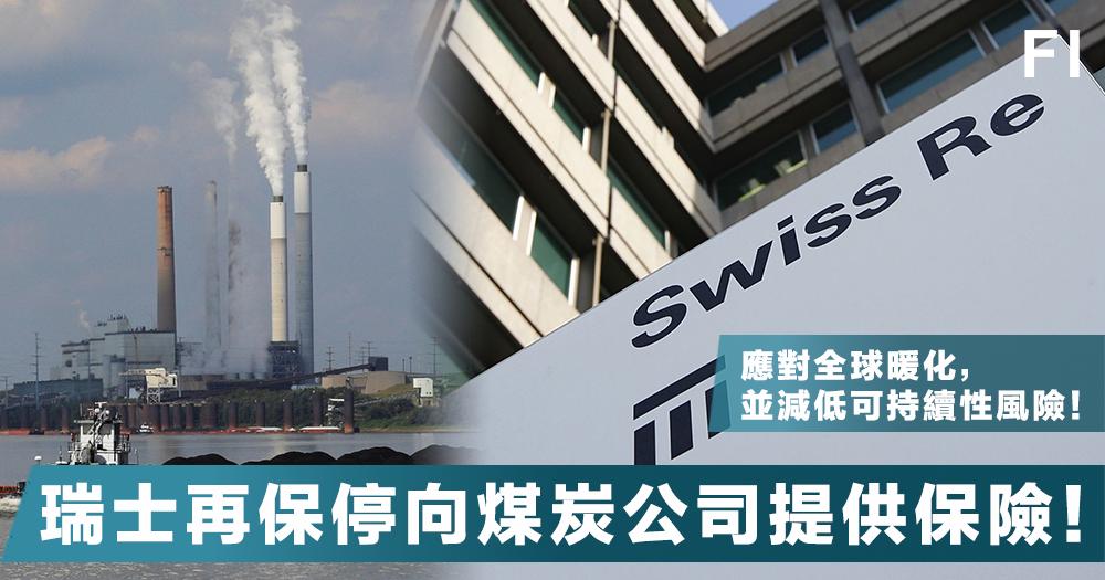 【企業責任】應對全球暖化,瑞士再保險拒絕向依靠煤炭發電的公司提供保險!