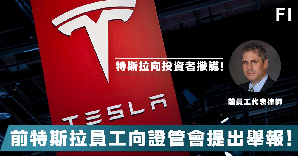 【Tesla危機?】前Tesla員工代表律師舉報:Tesla的電動車使用了危險電池!馬斯克立即回擊。