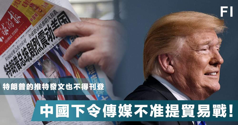 【貿易戰】繼「中國製造2025」後,中國下令傳媒標題不准提「貿易戰」,並須小心報導股票、人民幣下跌!