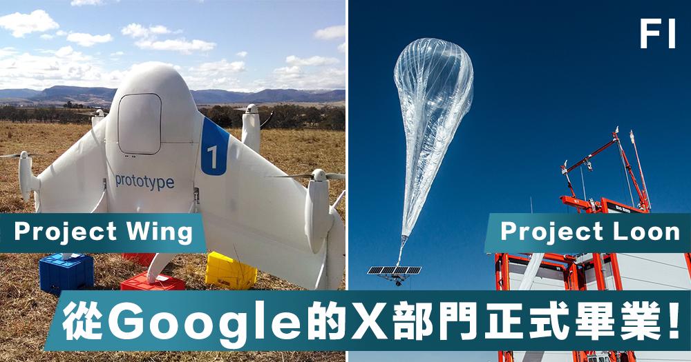 【其他投注?】谷歌母公司Alphabet將分拆Project Wing和Project Loon,從X部門正式畢業!
