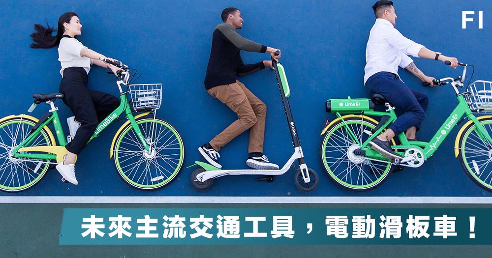 【大勢所趨】未來主流交通工具!Google母公司耗費3億美元,重金注資共享電動滑板車Lime!