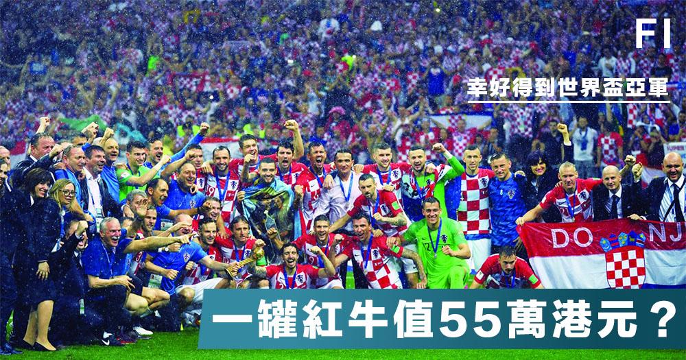 【最貴紅牛】克羅地亞世界盃勇奪亞軍,感動人心過後,卻要為一罐紅牛付出55萬港元的代價!
