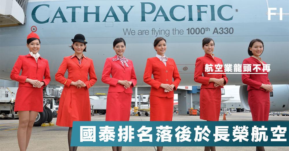 【高峰不再】2018全球最佳航空公司排行榜出爐:國泰排名比長榮低,跌出五名外!