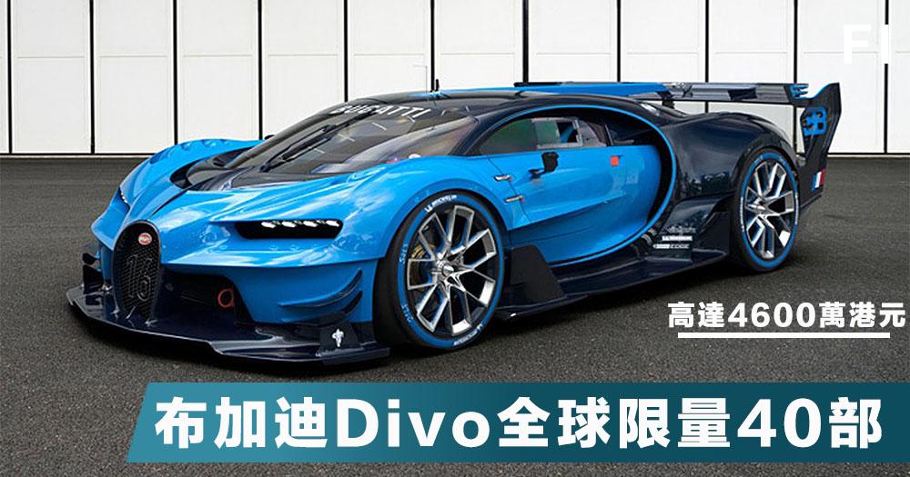 【前衛性能】布加迪新車Divo售價高達4600萬港元,全球限量40部!