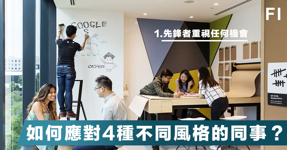 【職場關係】認清4種工作風格,助你打好辦公室關係,做事事半功倍!