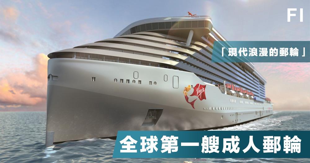 【又一力作】 Richard Branson旗下Virgin Voyages的新計劃,全球第一艘成人郵輪 「Scarlet Lady」 想像圖曝光!
