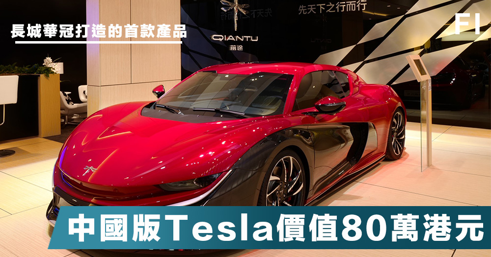 【中國特斯拉】來自中國的勁敵:長城華冠推出價值80萬港元電動跑車「前途 K50」!