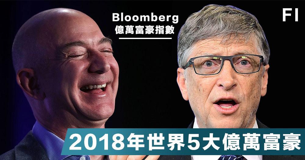 【富豪之巔】2018年Bloomberg億萬富豪指數,第1位財富高達1,211億美元!