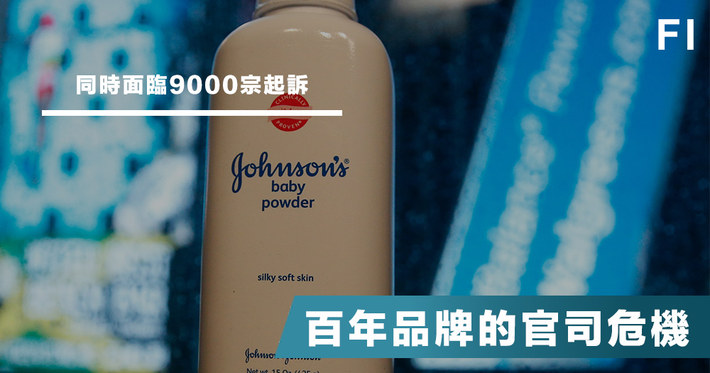 【百億懲罰】過百年老品牌的營運過失!導致公司將面臨360億港元罰款!