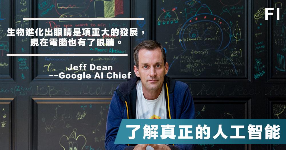 【深入了解】機器學習/深度學習/人工智能,5分鐘為你拆解創科界Buzzwords,明瞭世界的尖端!