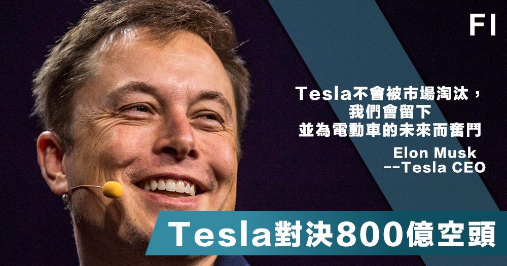 【決戰華爾街】歷史上最大規模的沽空「決戰」Elon Musk帶領的Tesla。一場價值800億港元的血戰正在華爾街醞釀!