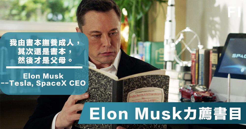 【夏日讀物】就連身為CEO也不容錯過的書?Elon Musk給出的5本書籍助你找出企業方向!
