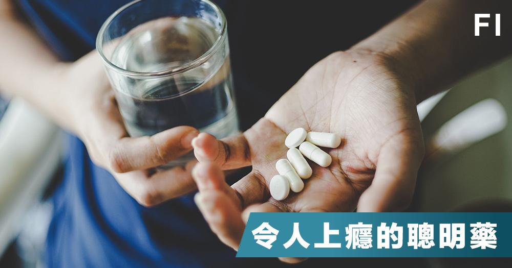 【聰明藥】人蠢真的可以有藥醫?國際研究證全球使用「聰明藥」人數為歷史最高!