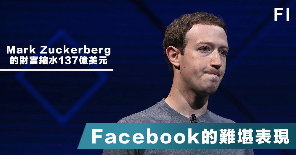 【出豕敗禦】Facebook財報表現之差令投資者大失所望,股價狂瀉20%背後的4大致命傷!