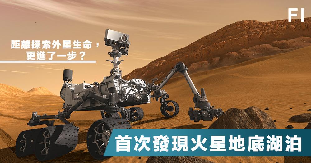 【科學發現】人類首次於火星發現地下湖泊,歷時10年的研究會讓我們找到外星生命嗎?