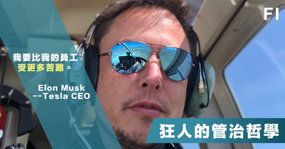 【偉大領袖】是甚麼令百億級公司的CEO甘願睡在工廠上百次?從Tesla生產危機看Elon Musk管治之道!
