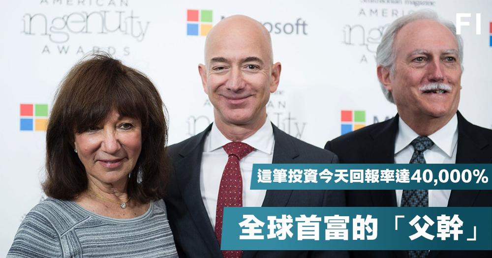【眼光獨到】全球首富貝佐斯的「父幹」,95年一筆近25萬美元的投資,今天回報率達40,000%